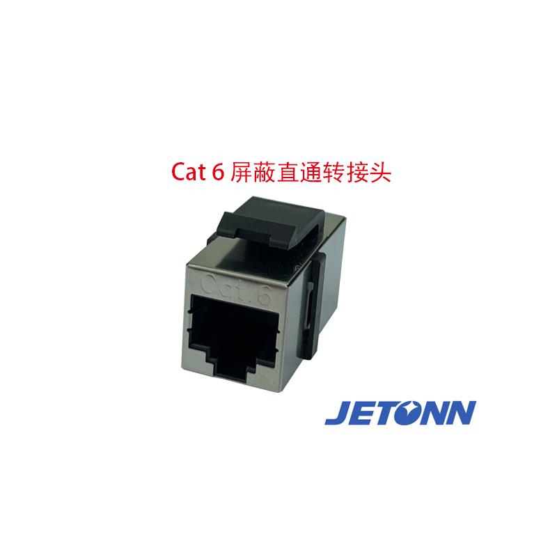 RJ45屏蔽轉接頭廠家_捷通電子_RJ45五類_防水_8P8C
