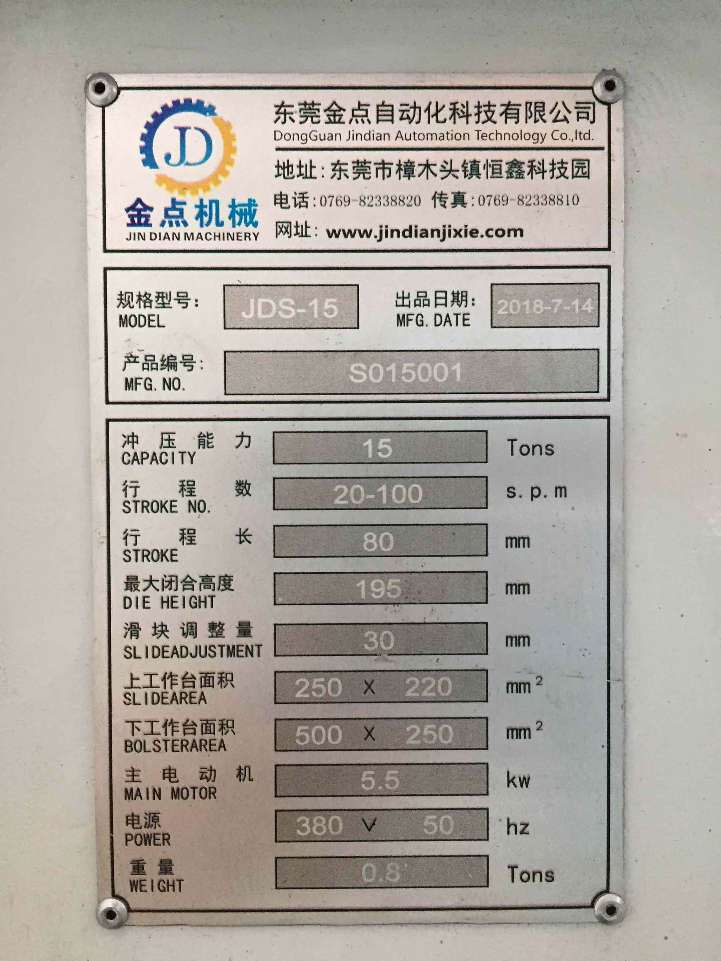 清溪微型冲床价格如何_国产_伺服_JDS系列_进口_金点机械