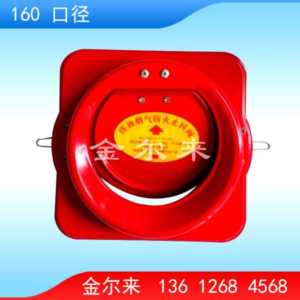 GF816X 红色防火止回阀