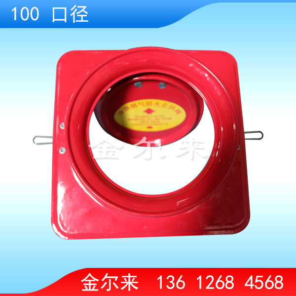GF810Z 红色卫浴防火阀(全开)