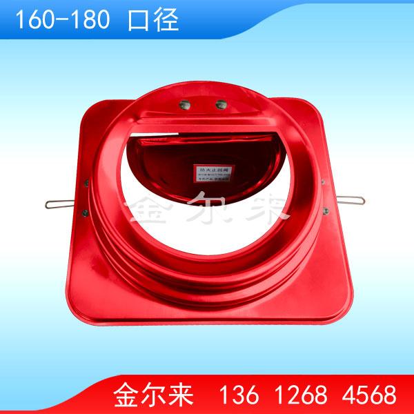 GF8168 红色双口径防火阀