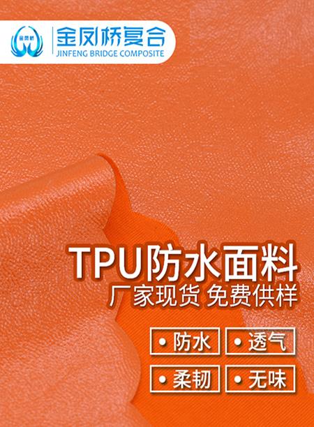 TPU复合针织面料