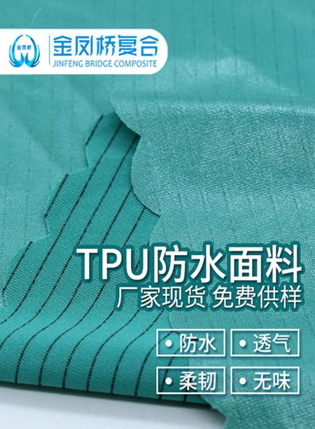 TPU复合充气面料