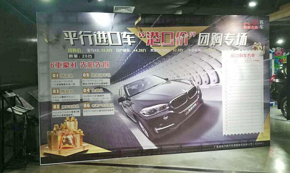 东莞广告背景板