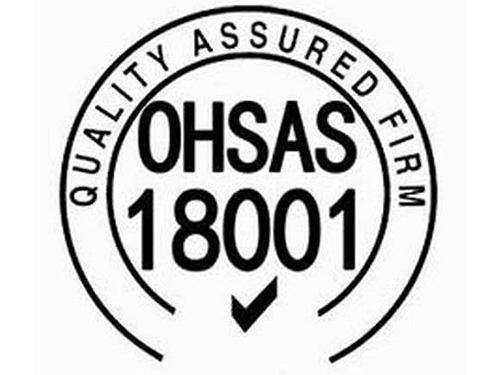 OHSAS18001认证咨询