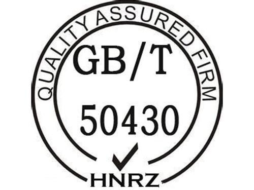GB/T50430认证咨询