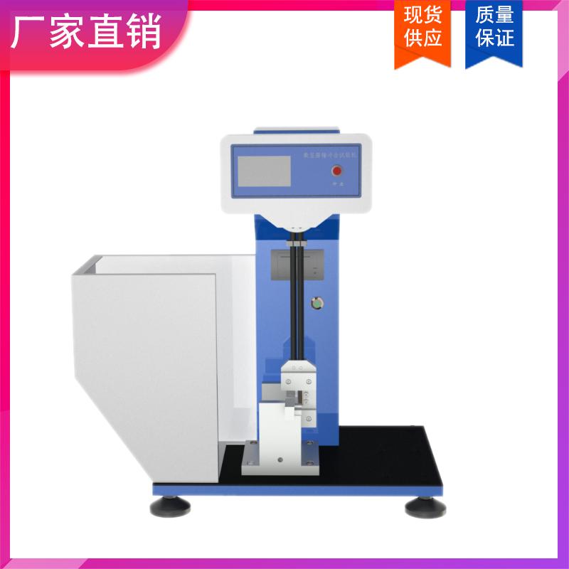 金屬沖擊試驗機公司_杭州金邁儀器_彈簧拉力_壓力_塑料薄膜拉力