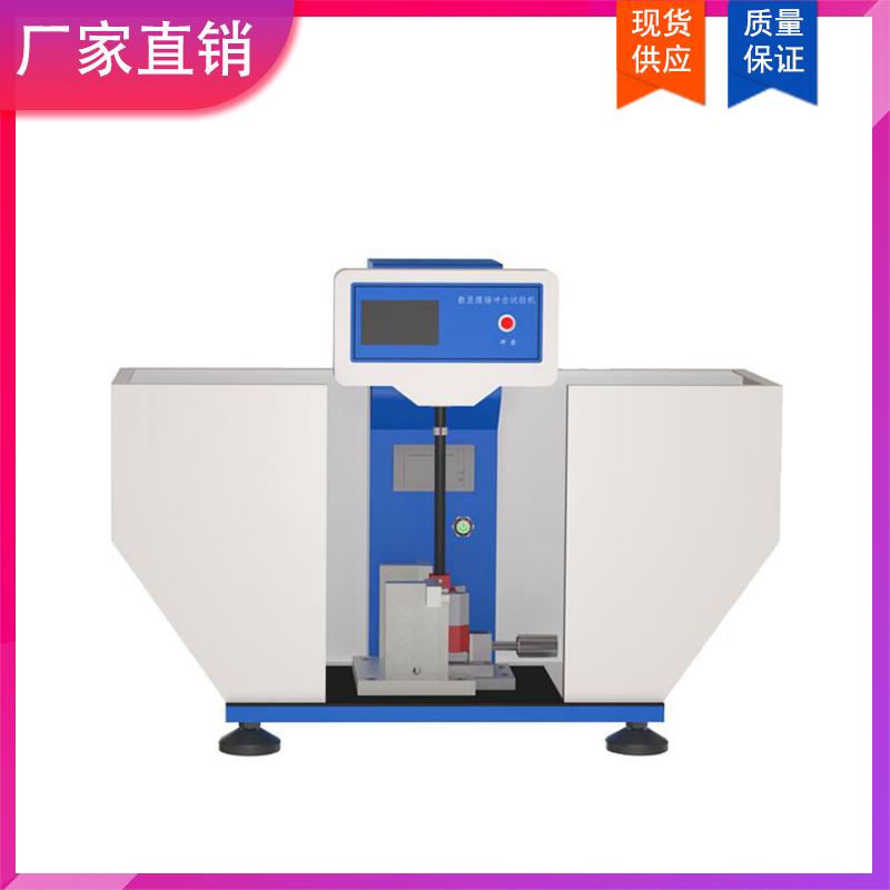 非金属_弹性冲击测量仪设备_杭州金迈仪器