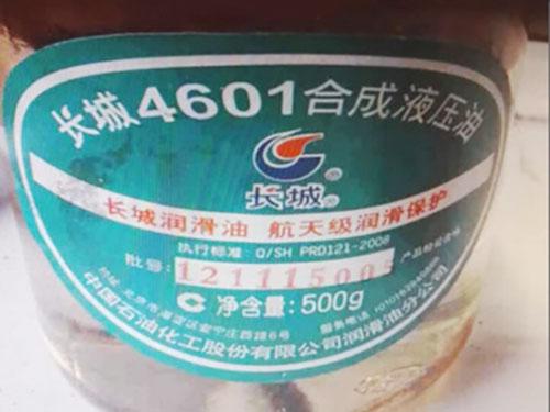 长城4601合成液压油