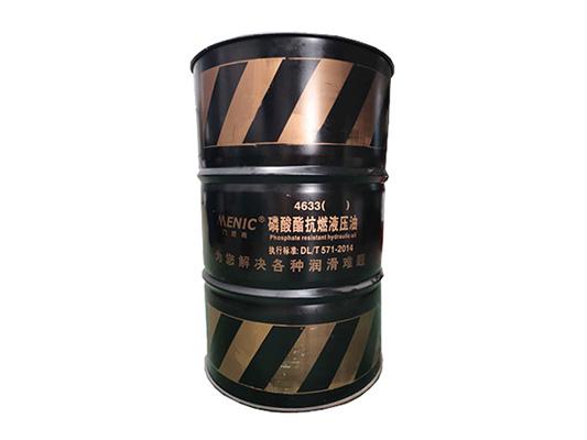 4633  磷酸酯抗燃液压油