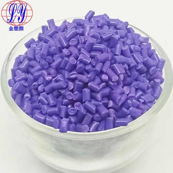 通用紫色母