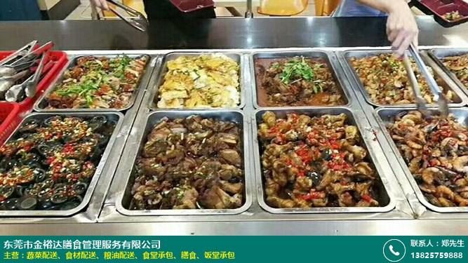 厚街單位食材配送服務 新鮮 有機 企業 單位 金裕達膳食