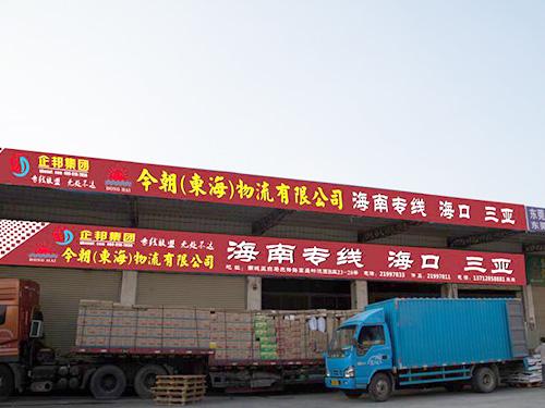 東莞到海南專線 業務電話:15916830058/楊生