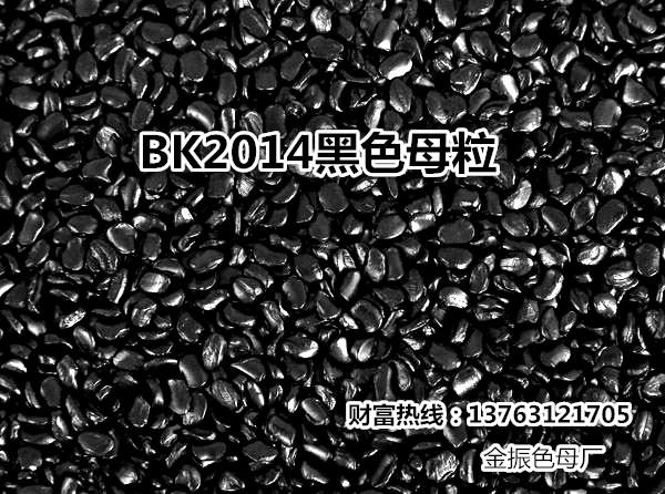 创新时尚黑色母粒制造工厂