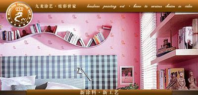 九龍云錦漆室內裝飾材料