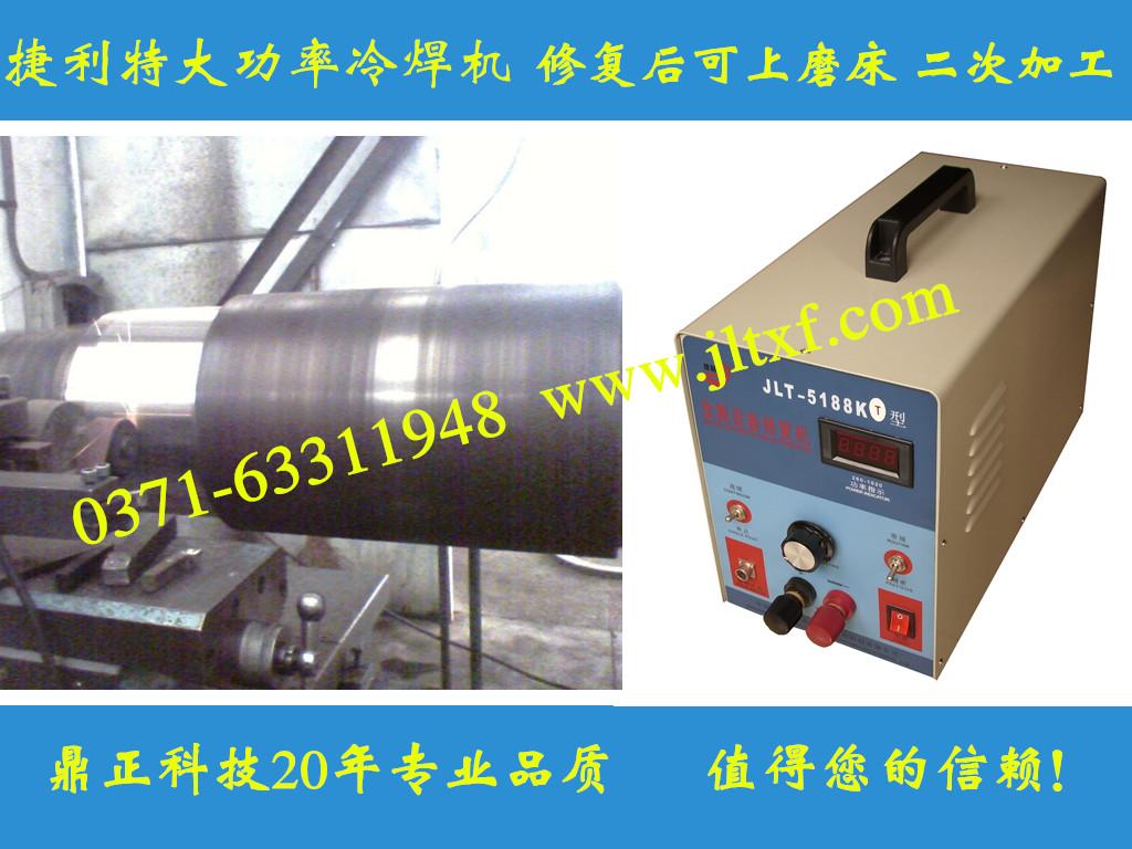 大功率冷焊机/模具修补机/液压杆修复机 20年生产销售值得选购