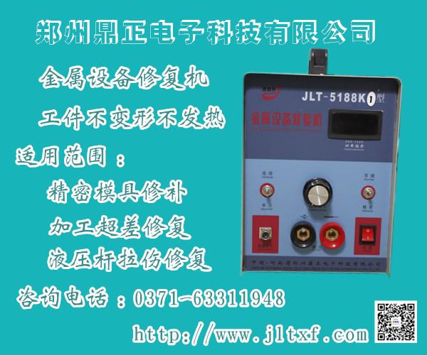 厂家直供 精密工模具修补机/模具修复冷焊机/金属模具修补 冷焊机现场修复