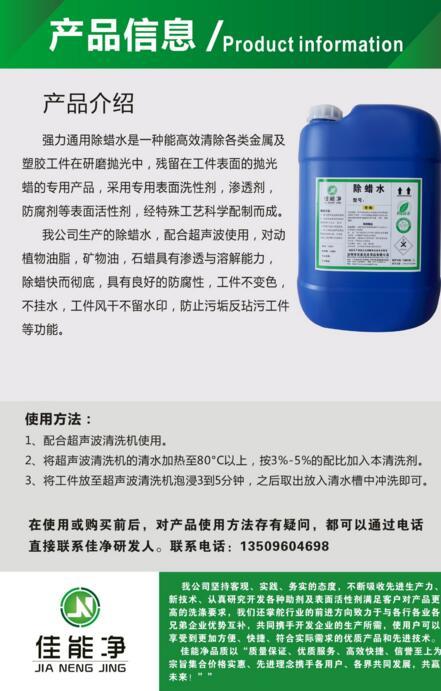 佳能除蜡水新型环保碱性除蜡水供应