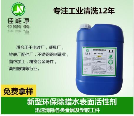 电镀清洗剂金属碱性除油除蜡水