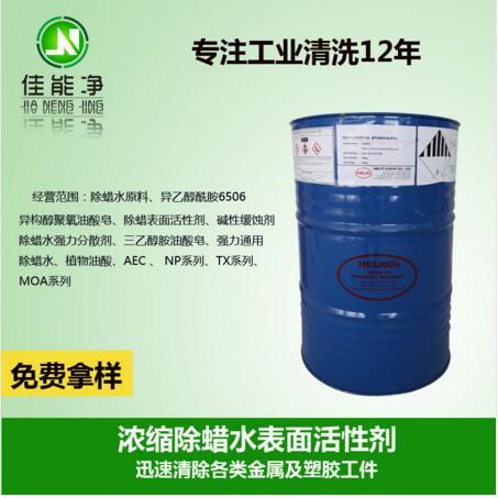 简易除蜡水配方除蜡水母料多功能表面活性剂供应