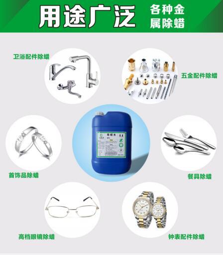 五金除蜡水配方进口新型除蜡水原料供应