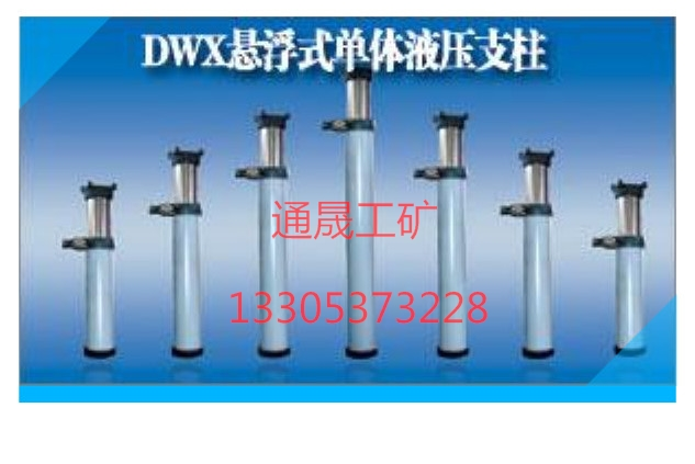 山东单体液压支柱厂家直供,悬浮单体热销,质量保证