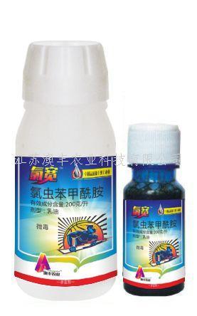 氯虫苯甲酰胺