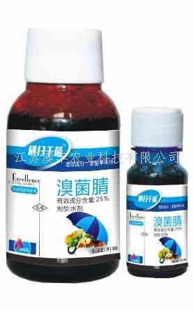 供应25%溴菌腈,葡萄炭疽病特效杀菌剂,草莓腐烂病特效药