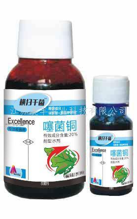 供应20%噻菌铜,西瓜炭疽病,黄瓜叶枯病特效药