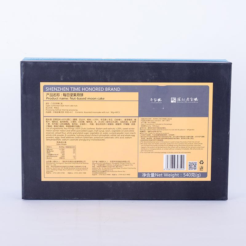 月饼_坚果食品包装纸盒厂家直销_骏越包装