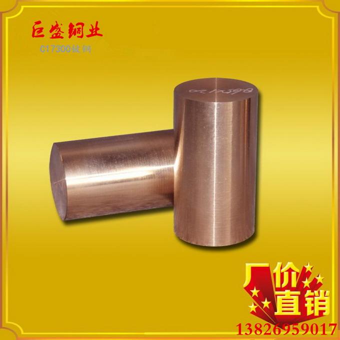 生产销售c17200易切削铍青铜,车床件用