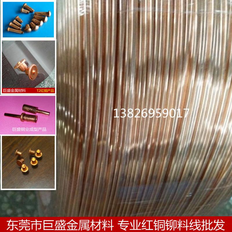 主要銷售5.8mm-5.9mm-6.0mm紅銅鉚料線