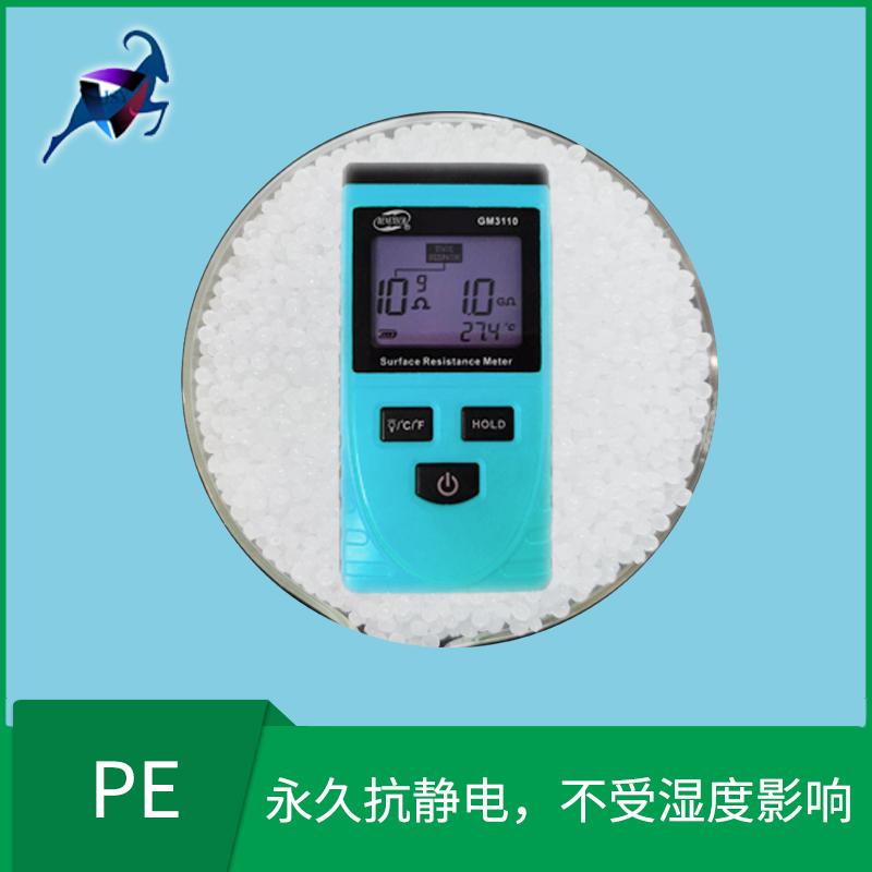 PE抗靜電功能母粒