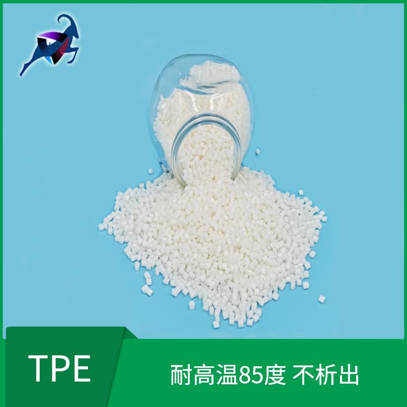 TPE抗靜電熱塑性彈性體