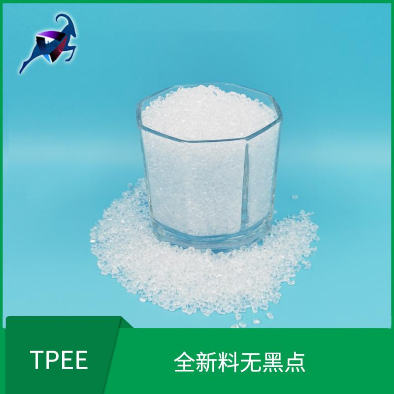TPEE抗靜電熱塑性彈性體