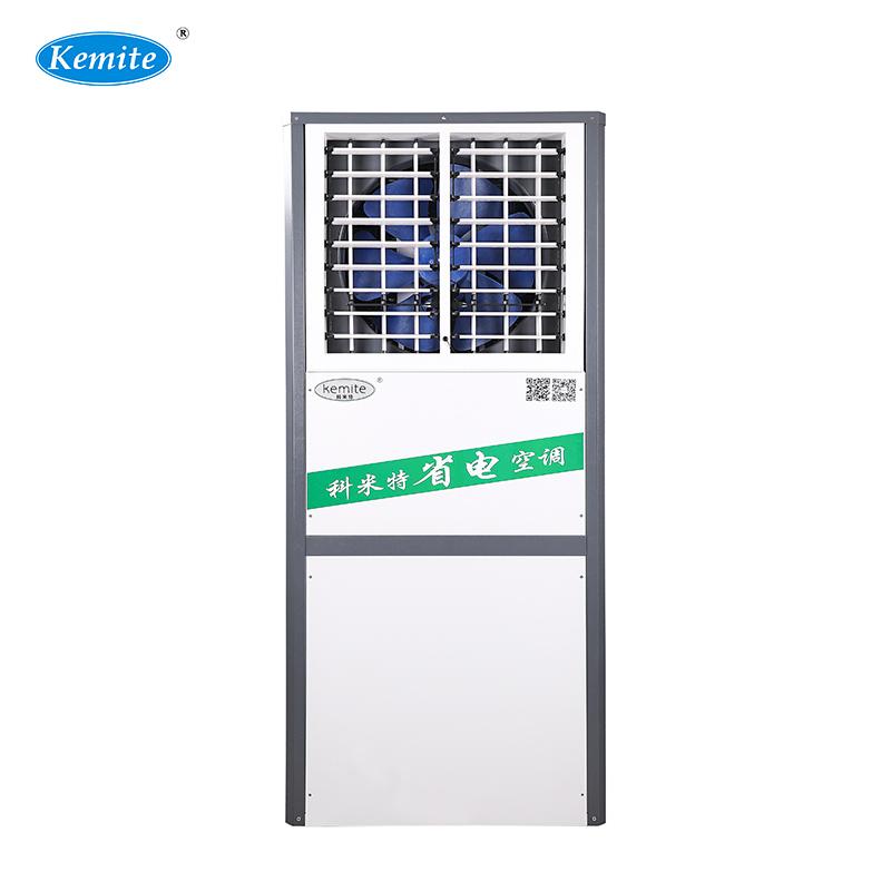 蒸发冷节能空调(KMT-90H)
