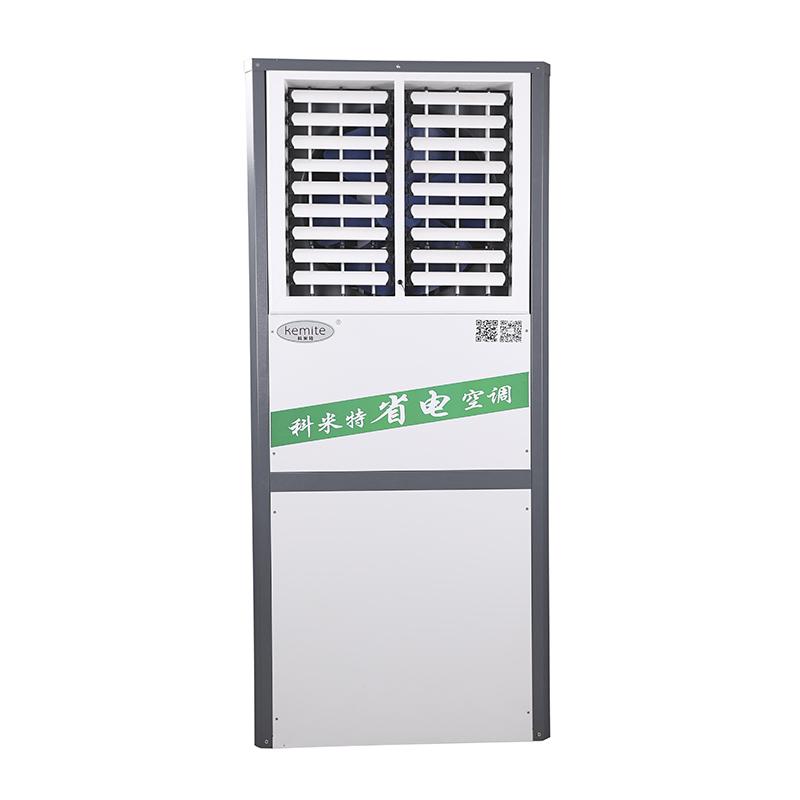蒸发冷节能空调(KMT-160H)