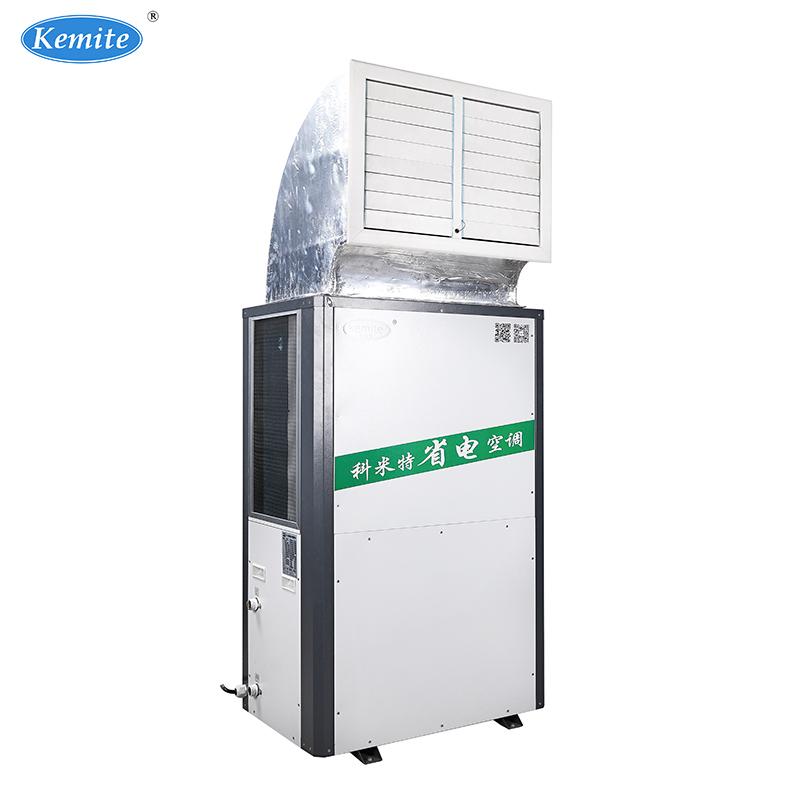 蒸发冷节能空调(KMT-160L侧出风)