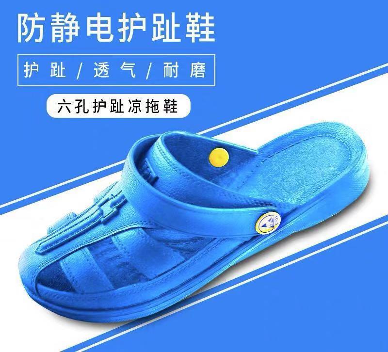 車間防靜電拖鞋生產廠家_科元防靜電_包頭_四孔_SPU_黑色