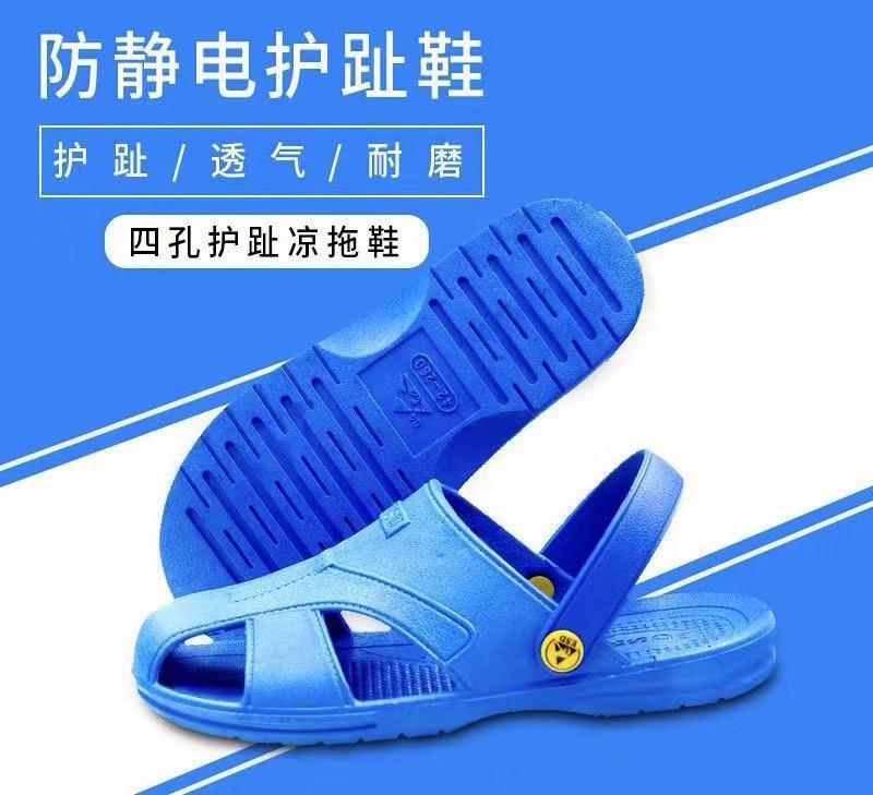 白色_EVA防靜電拖鞋低價_科元防靜電