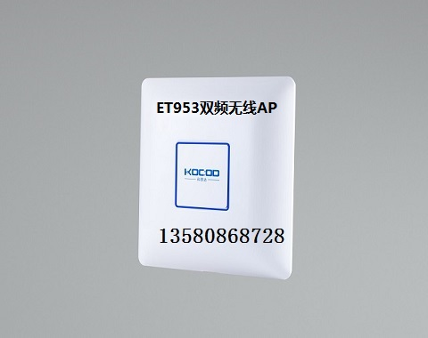 ET953雙頻無線AP與ET943單頻無線AP區別