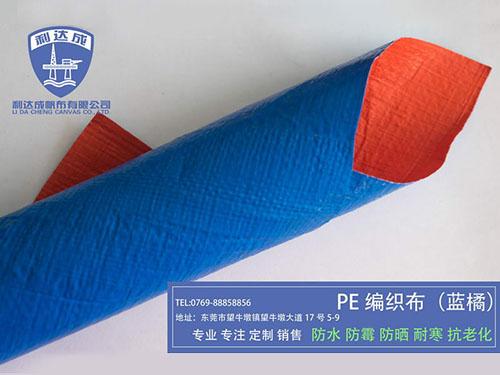 PE编织布蓝橘