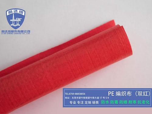 PE编织布双红