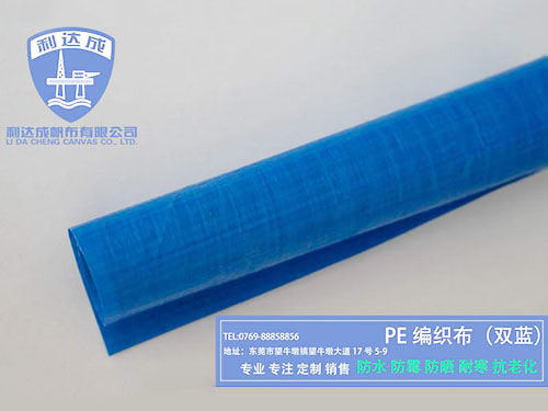 PE编织布双蓝