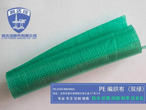 PE编织布双绿