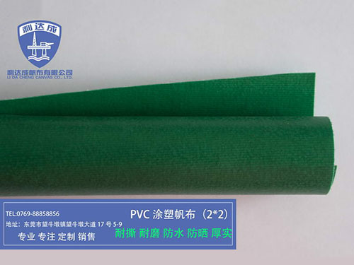 PVC涂塑布2X2