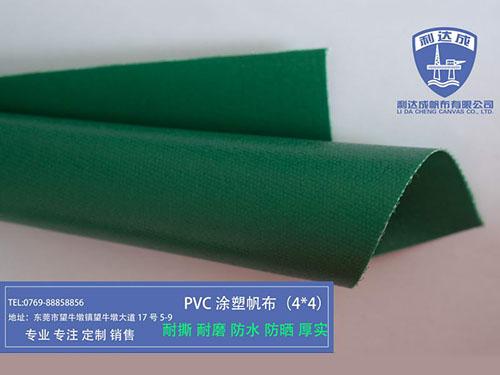 PVC涂塑布4X4