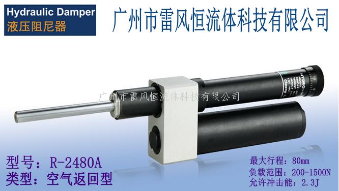 液压阻尼器(空气返回型)