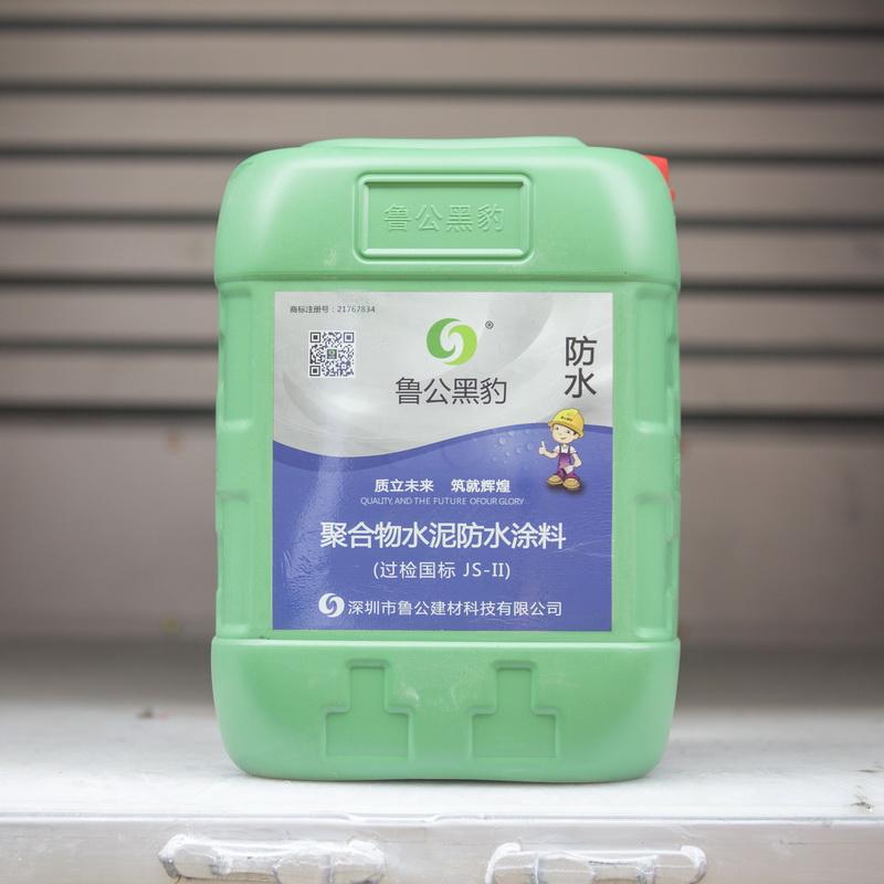 魯公建材_聚合物水泥防水_眉山廚房防水JS防水生產