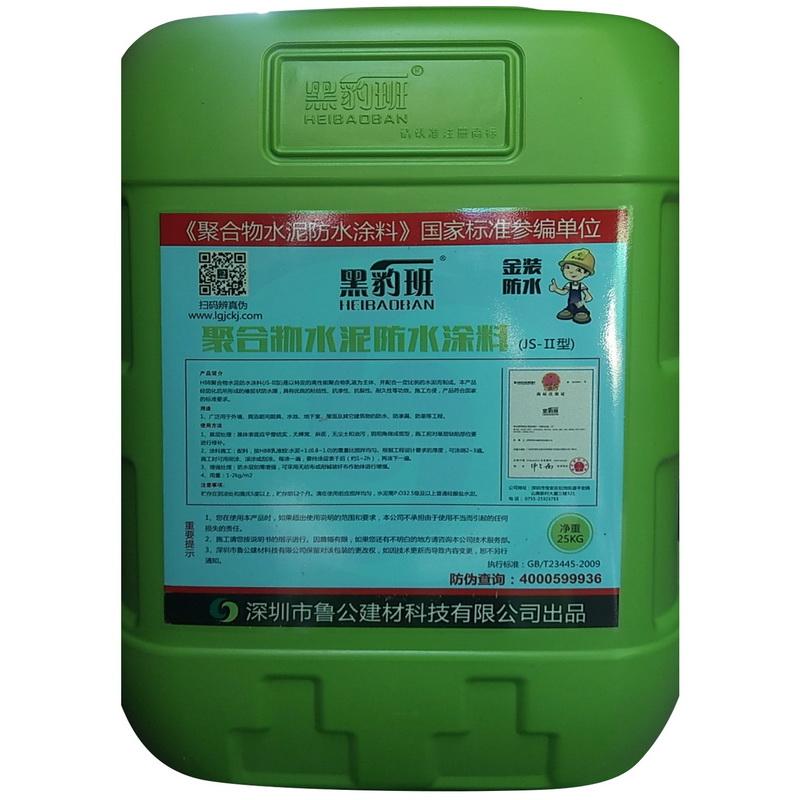 魯公建材_廚房防水_聚合物水泥防水JS防水生產